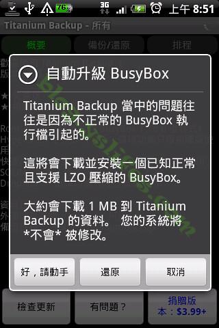 Titanium Backup自動昇及BusyBox