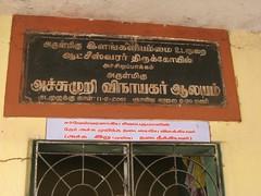 Achu muri Vinayagar 1