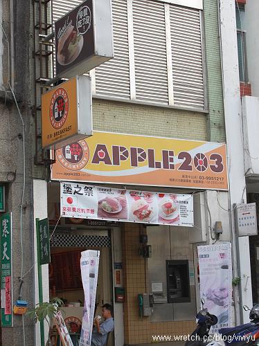[美食.花蓮]蘇澳apple203+公正包子~啟程 @VIVIYU小世界