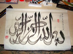 Arabic Calligraphy in Chinese