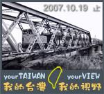 Logo of My Taiwan, My View