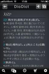 DioDict Prime 日本語-韓国語 辞書