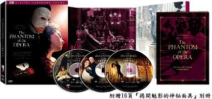 歌劇魅影DVD