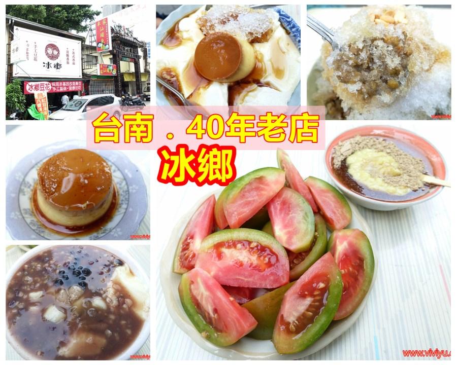 八寶冰,冰品店,冰鄉,台南小吃,台南美食,布丁,手工豆花,薑糖蕃茄 @VIVIYU小世界