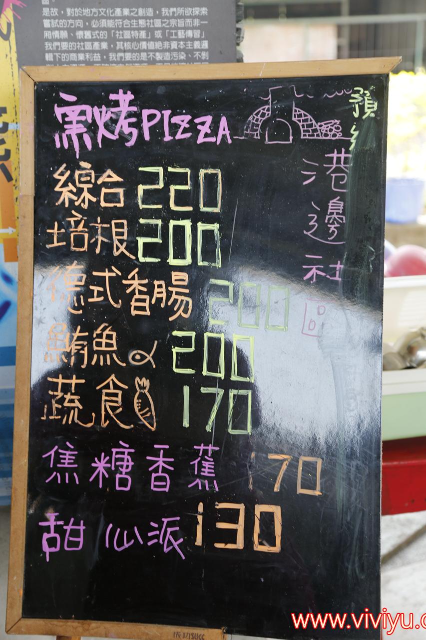 [宜蘭.旅遊]港邊社區窯烤披薩~體驗窯烤Pizza DIY的製作♡親子DIY體驗♡自己動手做最有成就感 @VIVIYU小世界