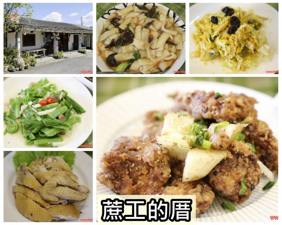 [花蓮.美食]光復大和蔗工的家~無菜單料理需提前預約餐點.甘蔗入菜.創意料理 @VIVIYU小世界