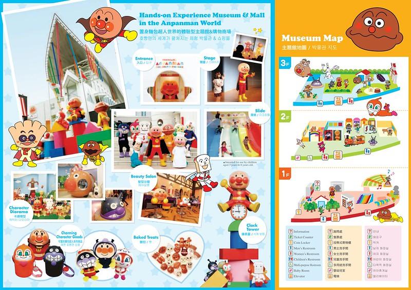 【芊爸】日本橫濱 麵包超人博物館   假日好去處  周末好去處  兒童遊戲室  室內遊樂場  沙灘  親子民宿