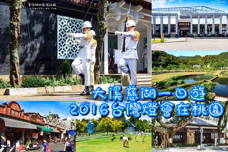 2016台灣燈會在桃園.燈會搶先看(內附一日遊以及交通接駁資訊)