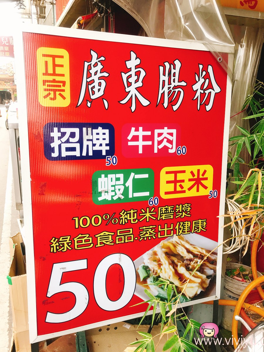 [桃園美食]南門市場銅板美食.文化街早餐一條街~正宗廣東腸粉.現點現蒸口味選擇多 @VIVIYU小世界