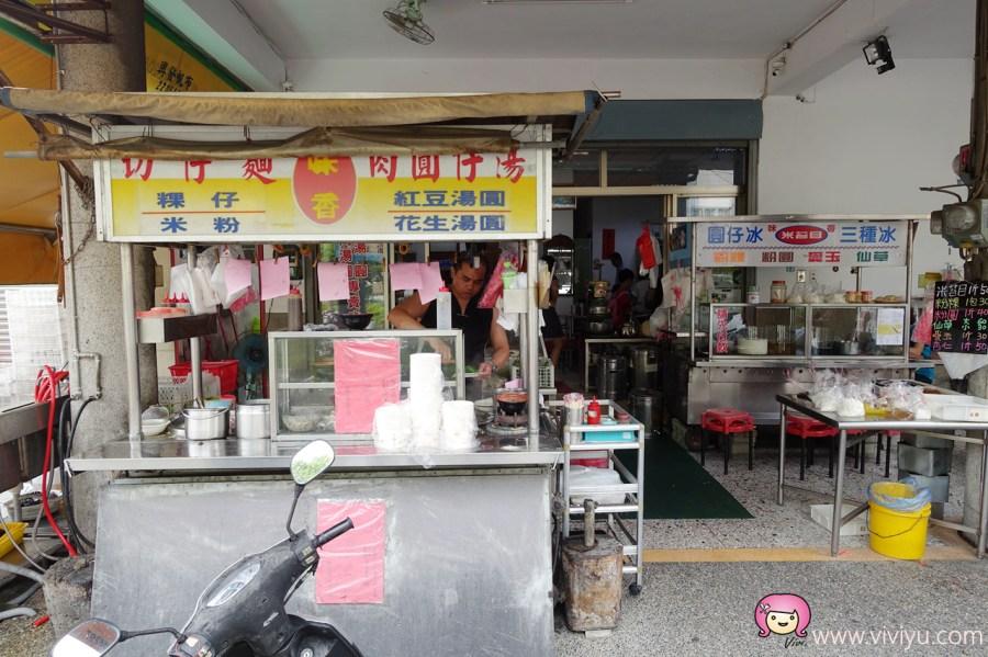 仙草,切仔麵,剉冰,台中小吃,台中美食,台中銅板美食,味香湯圓之家,第五市場 @VIVIYU小世界
