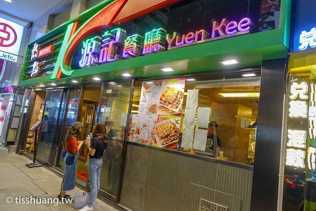 香港尖沙咀美食|源記茶餐廳|百年歷史茶餐廳 | TISS-玩味食尚