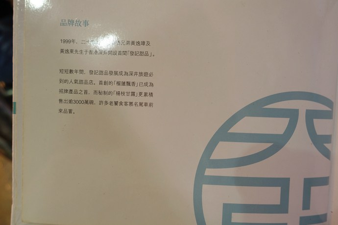 [香港美食]發記甜品.香港必吃甜點店~楊枝甘露、糖不甩、芝麻糊…通通有 @VIVIYU小世界