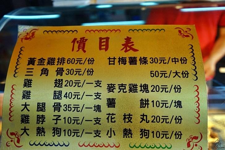43323975801 ef7a90f938 c - 雞多汁台中興安店|來自台南好吃不膩口的炸雞 最推薦三角骨,那骨縫間的肉有股說不出的魅力 還有黃金雞排跟地瓜都是台中人最愛的午茶小點!