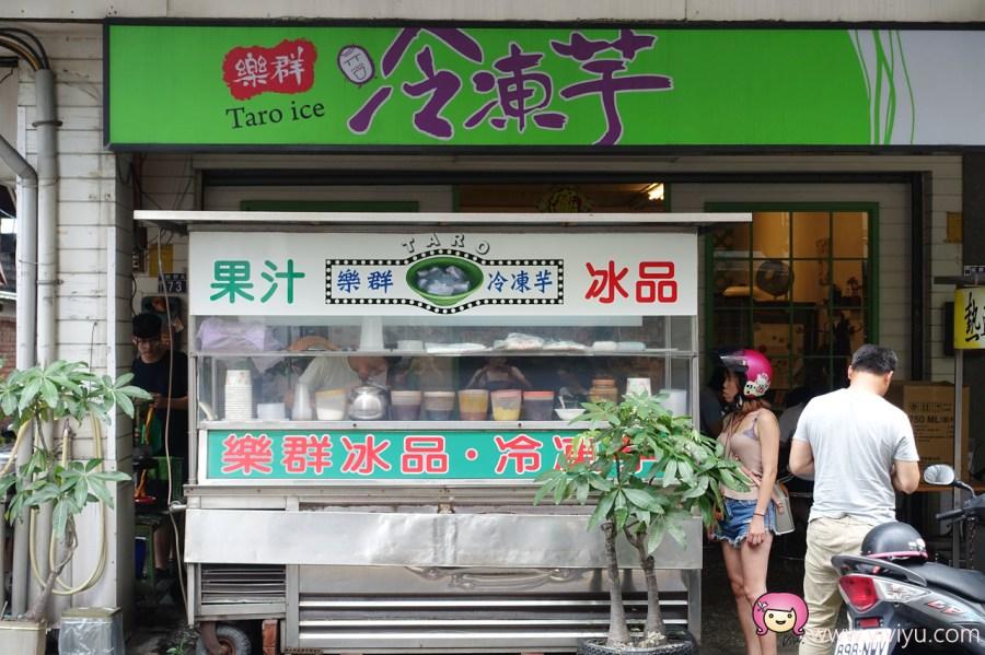 台中小吃,台中美食,台中銅板美食,文青冰果室,果汁,樂群冷凍芋,第五市場,芒果牛奶冰,豆花 @VIVIYU小世界