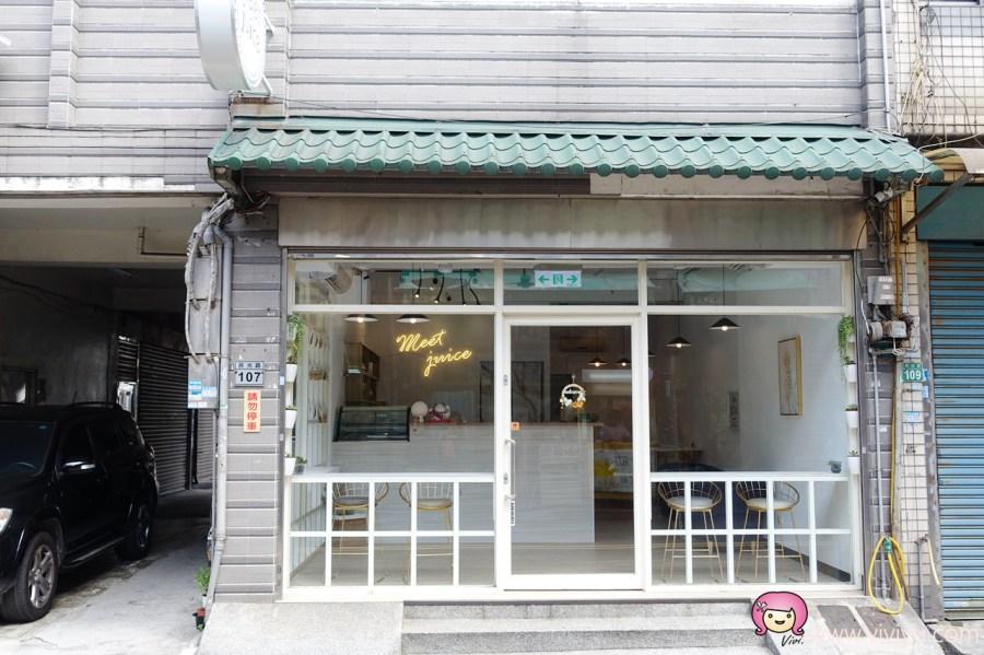 [桃園美食]Meet juice.現打新鮮果汁~桃園觀光夜市附近.清新小店 @VIVIYU小世界