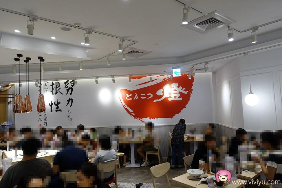 (關門大吉)[蘆竹美食]來自日本拉麵.豚骨一燈~南崁台茂購物中心.每日限量20份沾麵 @VIVIYU小世界