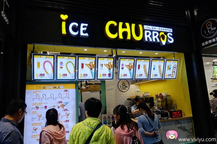 [桃園美食]i Chu 愛啾 • 吉拿棒專門店~統領廣場Tonlin Plaza.現點現做吉拿拍拍.漸層式氣泡飲 @VIVIYU小世界