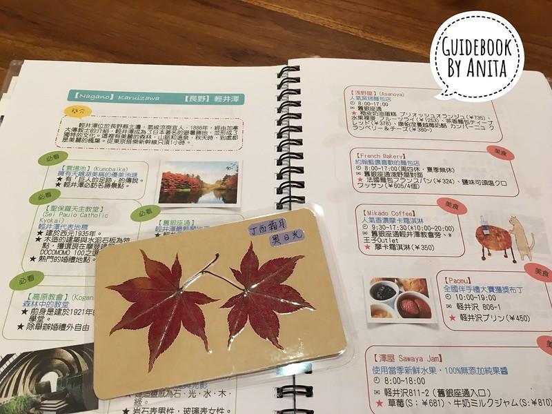 [行程]2017秋遊日光輕井澤賞楓旅行手冊 @ Anita's 遊・園地 :: 痞客邦