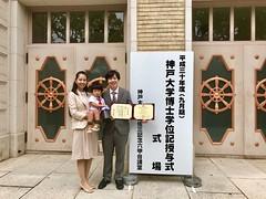 Graduation Ceremony, 2018