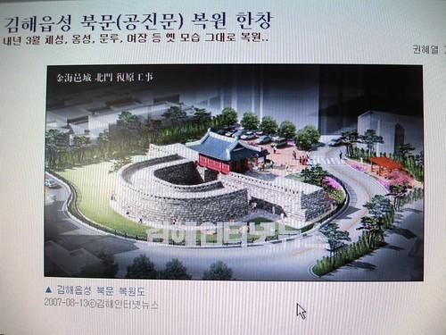 Gimhae Festung II