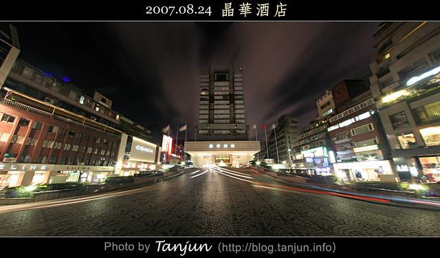 【酒店·晶華】晶華酒店 – TouPeenSeen部落格