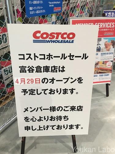 コストコ富谷倉庫01