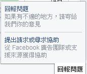 我在Facebook上被詐騙了11