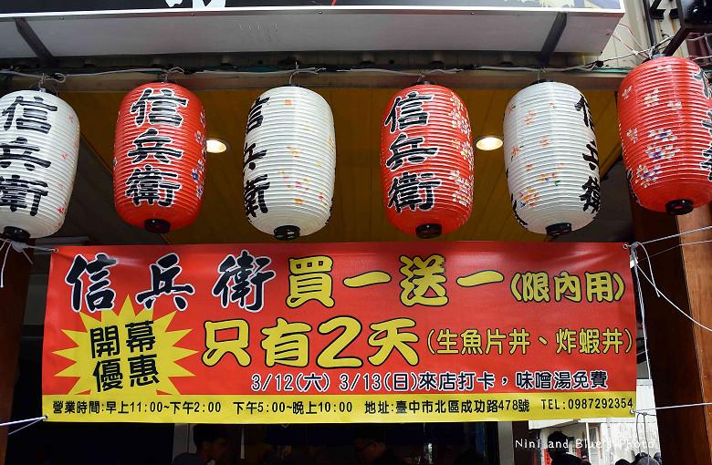 台中日本料理信兵衛10