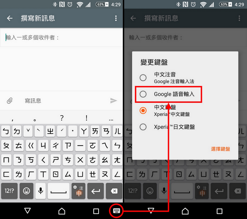 找回消失不見的 Google 語音輸入法|Android » 夫の玩樂學習記