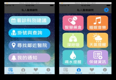 app介面