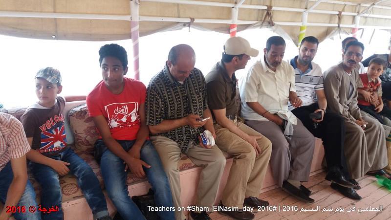 المعلمين فى يوم شم النسيم 2016 Teachers On Shamelnasimd