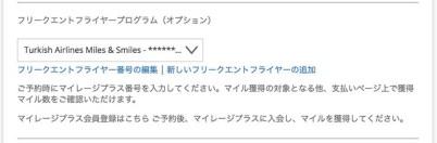 FireShot Capture 193 - 旅行者情報 I ユナイテッド航空_ - https___www.united.com_ual_ja_jp_f