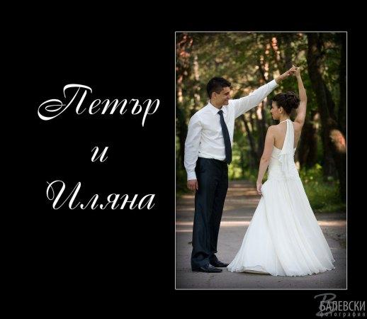 Сватбен албум - Петър и Иляна