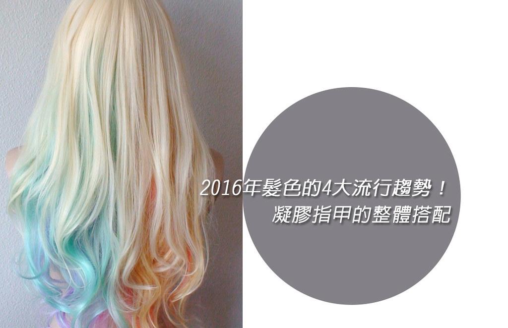 ♥ 2016 年髮色的4大流行趨勢!凝膠指甲的整體搭配 2