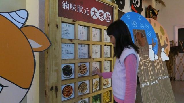 高雄岡山滷味博物館 (32)