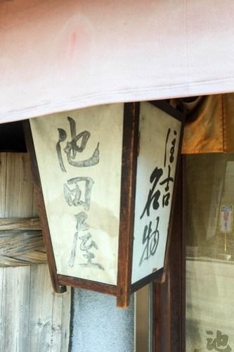 熊野街道めぐり-34.JPG