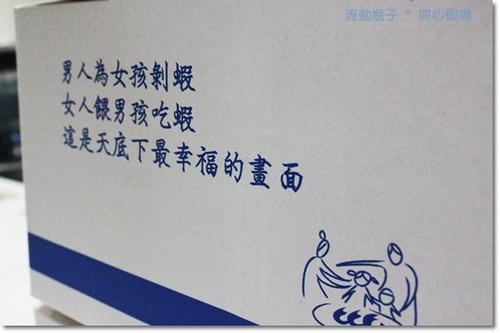 開心蝦場虱目魚-13