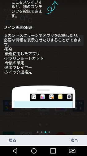 Screenshot_2016-01-11-20-40-20