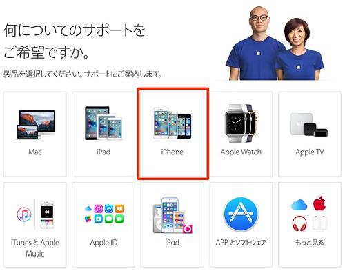 Apple_-_サポート_-_製品の選択