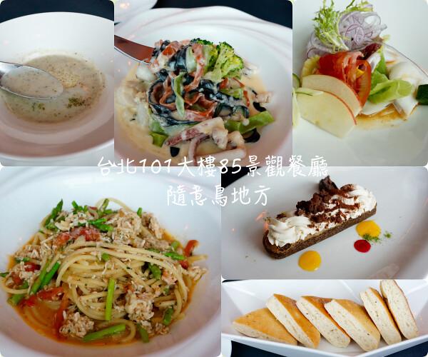 【臺北信義】臺北101之85樓景觀餐廳~隨意鳥地方 @ 大白兔的生活塗鴉 :: 痞客邦