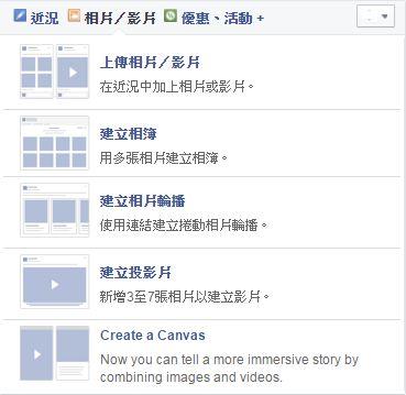 26453928616_ba177d9003_o 在Facebook粉絲專頁製作你的商品目錄─canvas全螢幕互動