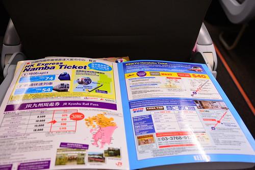 香港エクスプレスのシートポケットに入っていたもの