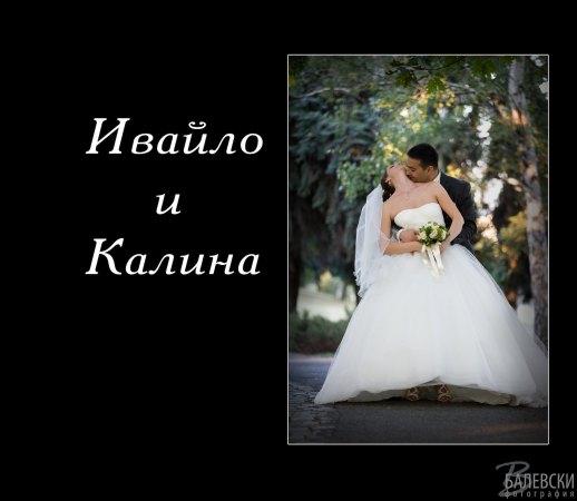Сватбен албум - Калина и Ивайло
