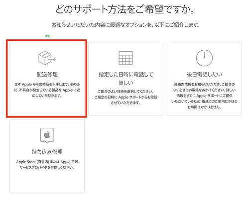 Apple_-_サポート_-_解決策