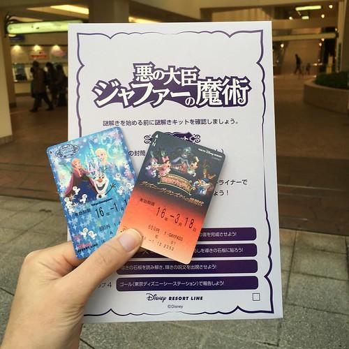 ただいまいはま。今日は東京ディズニーリゾートにお泊まりします。