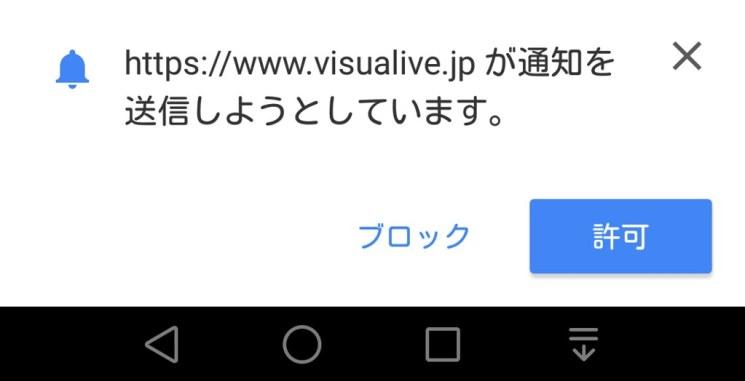 AndroidWebPush通知