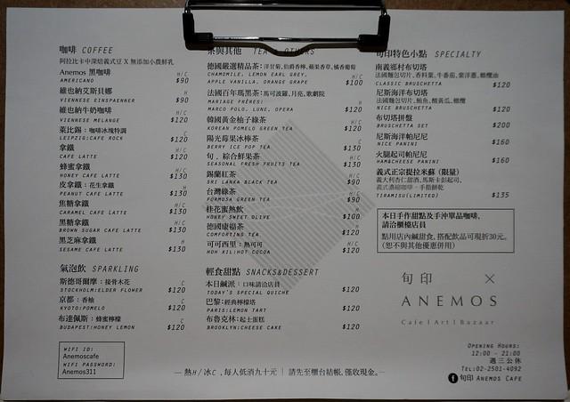 [南京復興.咖啡] 旬印Anemos Cafe : 鹹派甜塔一起來吧! (藝文空間 ...
