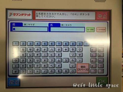 【日。記】東京航海王鐵塔!日本 7-11 買票 step by step 圖解! @ Wendy wei 什麼? :: 痞客邦