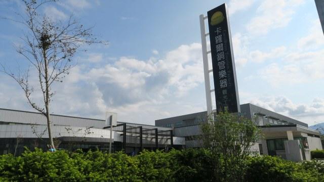 嘉義大林卡羅爾銅管樂器觀光工廠 (83)