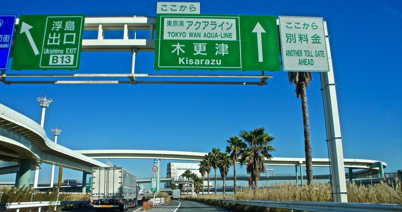 Umihotaru - Parking Area